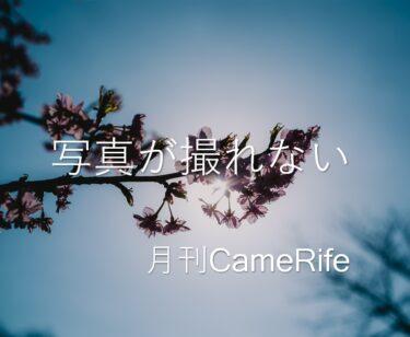 【月刊CameRife】2021年2月号 「写真が撮れない」
