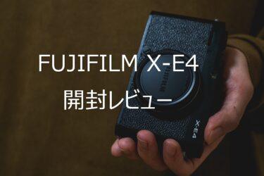 【開封レビュー】FUJIFILM X-E4のファーストインプレッションについて
