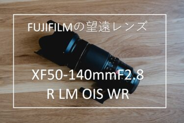 【作例あり】富士フイルム XF50-140mmF2.8 R LM OIS WR レビュー