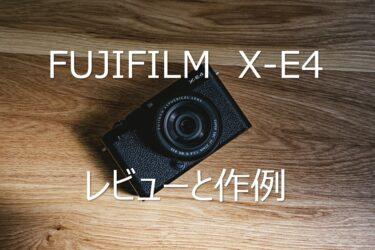 【作例あり】FUJIFILM X-E4 使用感とレビュー