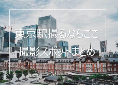 大正ロマン漂う東京駅丸の内駅舎の撮影スポットまとめと撮影テクニック