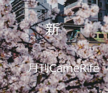 【月刊CameRife】2021年4月号 「新」