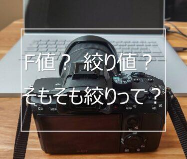【カメラ初心者向け】 F値(絞り値)を理解してオート撮影を卒業しよう