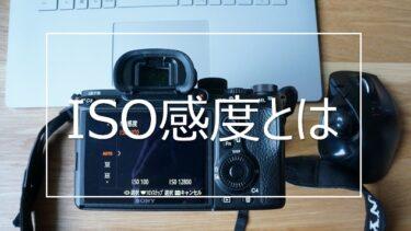 【カメラ初心者向け】 ISO感度の意味を理解して高画質で綺麗な写真を撮ろう