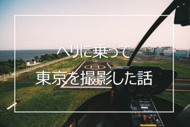 ヘリコプターに乗って東京を空撮した感想と撮影の心構えについて