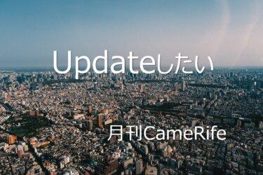 【月刊CameRife】2021年5月号 「Updateしたい」