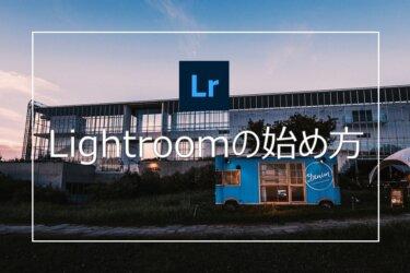 Adobe Lightroomの使い方 初心者でも写真を印象的に仕上げよう