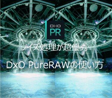DxO PureRAWの使い方 ノイズ処理能力が優秀すぎる画像処理ツール