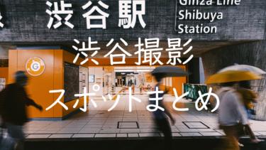 渋谷周辺の撮影スポット14選と撮影テクニック 定番から穴場まで紹介