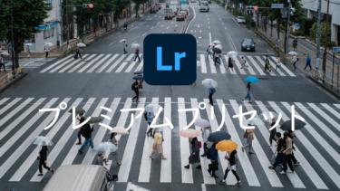 【Lightroom】簡単に写真を加工する「プレミアムプリセット」とは 効果と使い方について