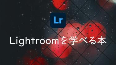 Lightroomを勉強できるおすすめの本5選 写真の編集(レタッチ)をしていくために