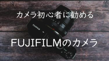 [初心者におすすめ]富士フイルムのミラーレス一眼カメラ3選まとめ