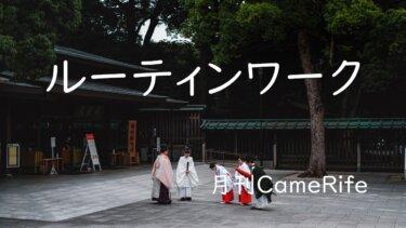 【月刊CameRife】2021年6月号 「ルーティンワーク」