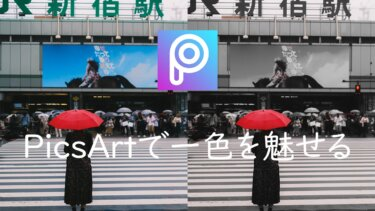 PicsArtを使って一部の色を残すセレクトカラーにする方法について