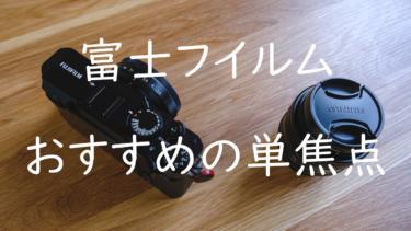 富士フイルム 持っておきたいXマウントおすすめの単焦点レンズ3選
