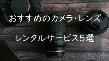 おすすめのカメラ・レンズのレンタルサービス5選まとめ 内容と金額をまとめてみた