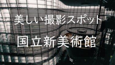 東京の美しい撮影スポット「国立新美術館」でアートな写真を撮る