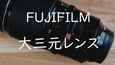 【選ばれたレンズ】 富士フイルムの大三元レンズをまとめてみた