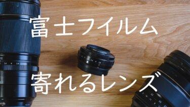 富士フイルム(Xマウント)の寄れるレンズまとめ 【単焦点・ズーム別】