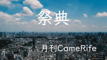 【月刊CameRife】2021年7月号 「祭典」