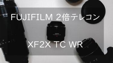 富士フイルムの2倍テレコン「XF2X TC WR」の作例とレビュー