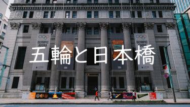 せっかくだから記録しておくオリンピックと日本橋