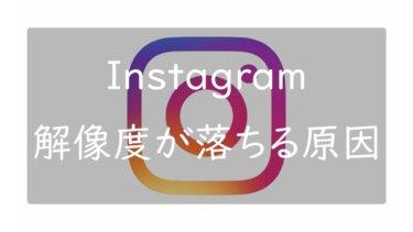 Instagramに投稿した写真の画質が落ちる理由と対処方法