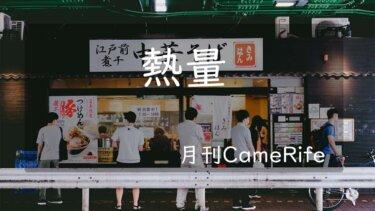 【月刊CameRife】2021年8月号 「熱量」