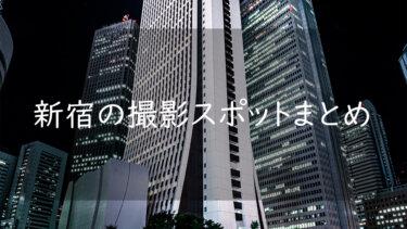 新宿周辺の撮影スポット13選 近未来な都市風景とおしゃれ写真を撮れる場所