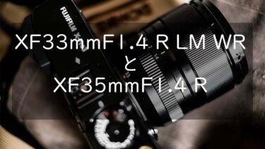 XF33mmF1.4 R LM WRについてXF35mmF1.4 Rと比較して考える