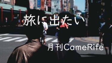 【月刊CameRife】2021年9月号 「旅に出たい」