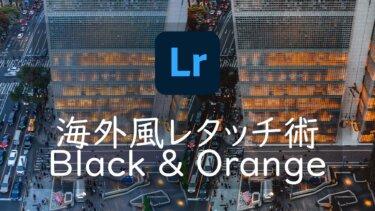 Lightroomでできる海外風レタッチ術「ブラック&オレンジ」